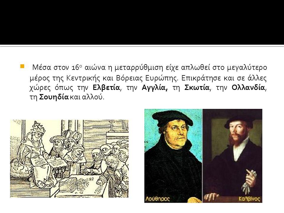  Μέσα στον 16 ο αιώνα η μεταρρύθμιση είχε απλωθεί στο μεγαλύτερο μέρος της Κεντρικής και Βόρειας Ευρώπης.