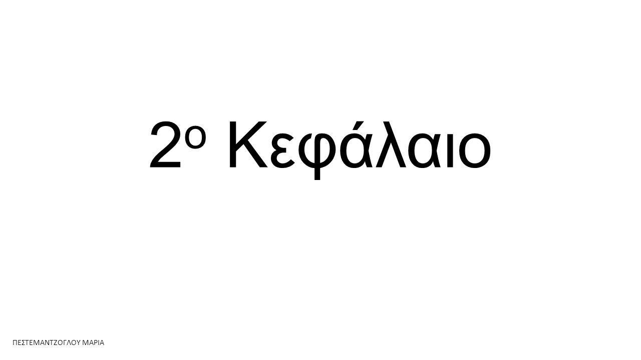 2 ο Κεφάλαιο ΠΕΣΤΕΜΑΝΤΖΟΓΛΟΥ ΜΑΡΙΑ