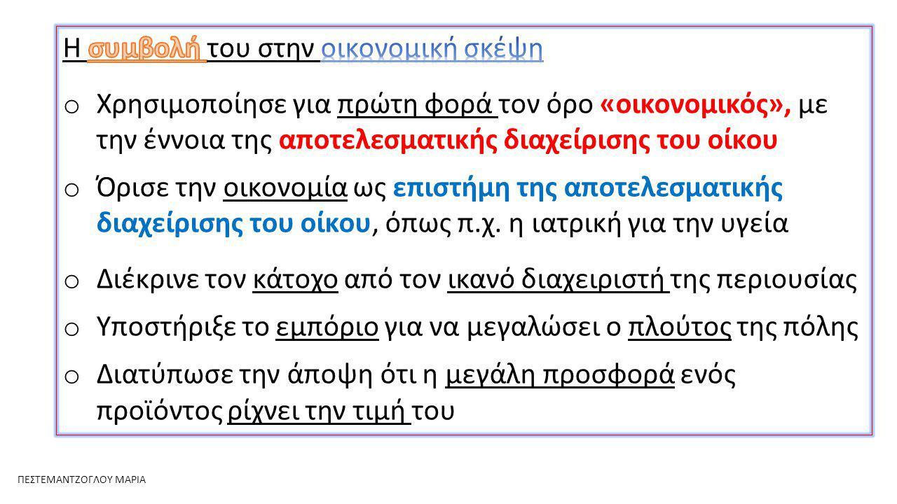 ΑΡΙΣΤΟΤΕΛΗΣ 384 – 322 π.Χ.