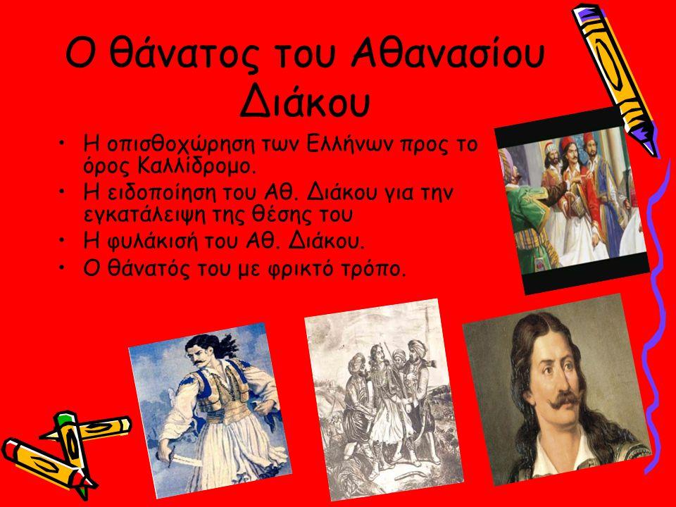 Ο θάνατος του Αθανασίου Διάκου Η οπισθοχώρηση των Ελλήνων προς το όρος Καλλίδρομο. Η ειδοποίηση του Αθ. Διάκου για την εγκατάλειψη της θέσης του Η φυλ