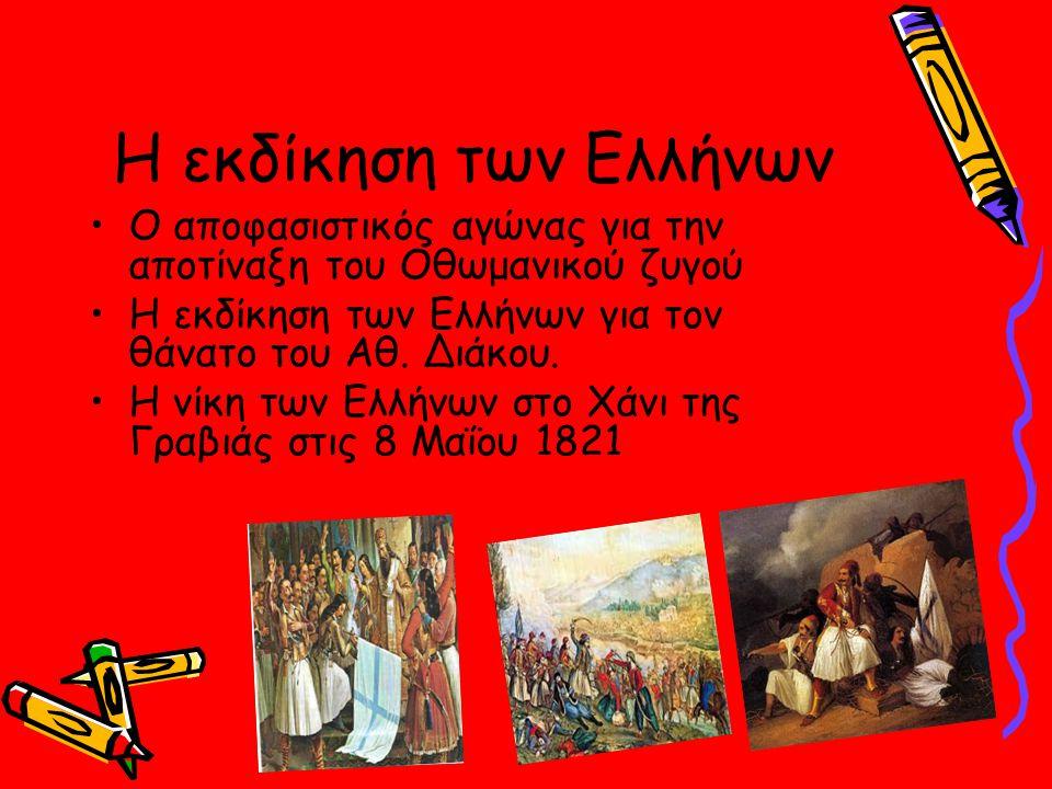 Η εκδίκηση των Ελλήνων Ο αποφασιστικός αγώνας για την αποτίναξη του Οθωμανικού ζυγού Η εκδίκηση των Ελλήνων για τον θάνατο του Αθ.