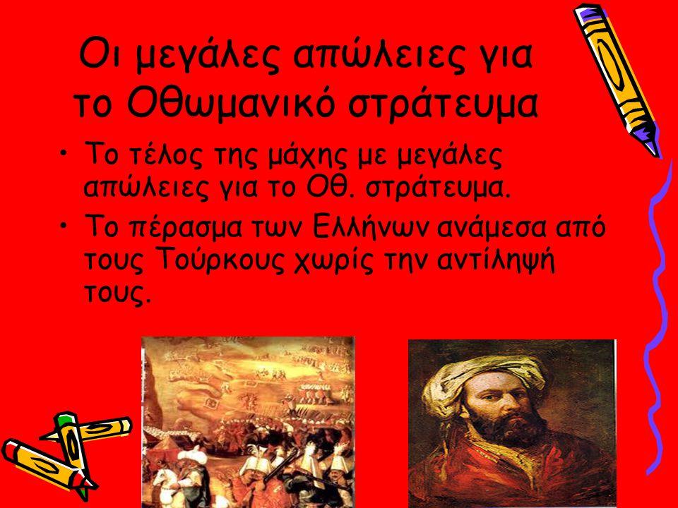 Οι μεγάλες απώλειες για το Οθωμανικό στράτευμα Το τέλος της μάχης με μεγάλες απώλειες για το Οθ.