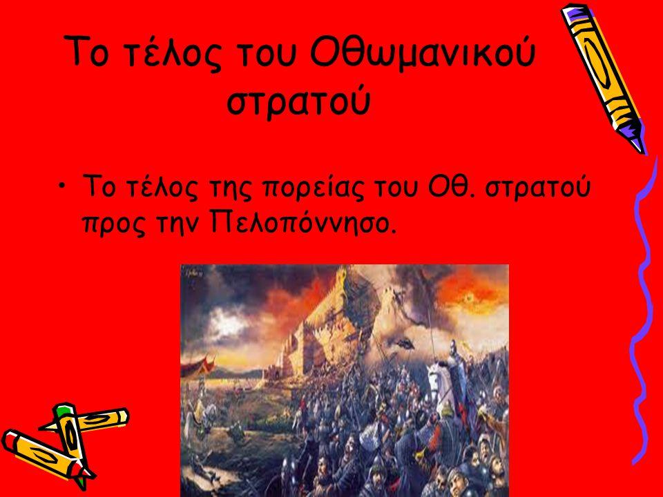 Το τέλος του Οθωμανικού στρατού Το τέλος της πορείας του Οθ. στρατού προς την Πελοπόννησο.