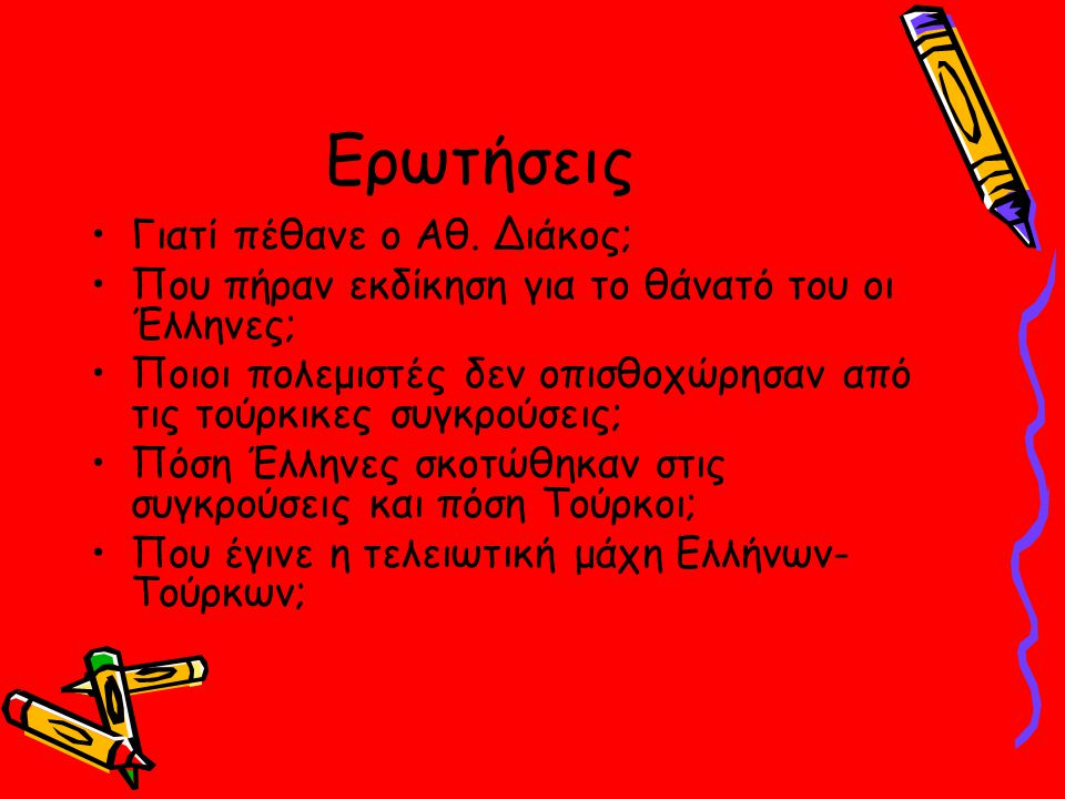Ερωτήσεις Γιατί πέθανε ο Αθ. Διάκος; Που πήραν εκδίκηση για το θάνατό του οι Έλληνες; Ποιοι πολεμιστές δεν οπισθοχώρησαν από τις τούρκικες συγκρούσεις