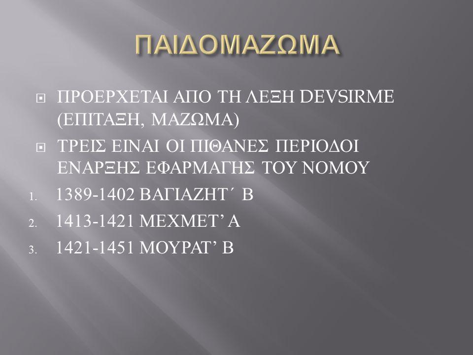  ΠΡΟΕΡΧΕΤΑΙ ΑΠΟ ΤΗ ΛΕΞΗ DEVSIRME ( ΕΠΙΤΑΞΗ, ΜΑΖΩΜΑ )  ΤΡΕΙΣ ΕΙΝΑΙ ΟΙ ΠΙΘΑΝΕΣ ΠΕΡΙΟΔΟΙ ΕΝΑΡΞΗΣ ΕΦΑΡΜΑΓΗΣ ΤΟΥ ΝΟΜΟΥ 1.