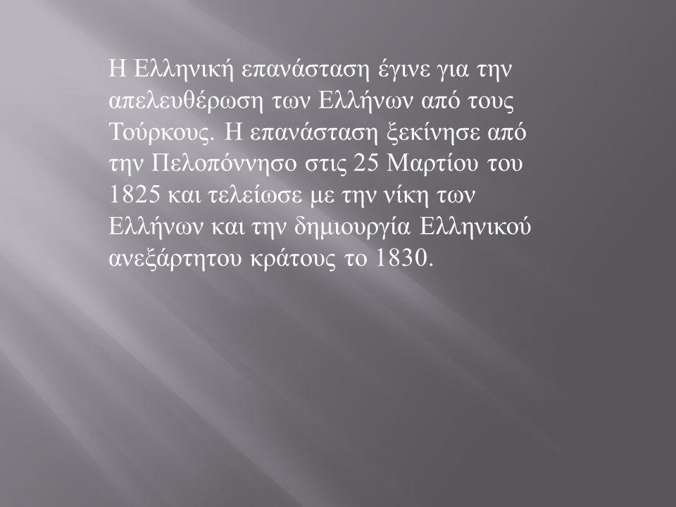 Η Ελληνική επανάσταση έγινε για την απελευθέρωση των Ελλήνων από τους Τούρκους.