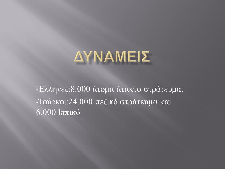 Έλληνες :8.000 άτομα άτακτο στράτευμα. Τούρκοι :24.000 πεζικό στράτευμα και 6.000 Ιππικό