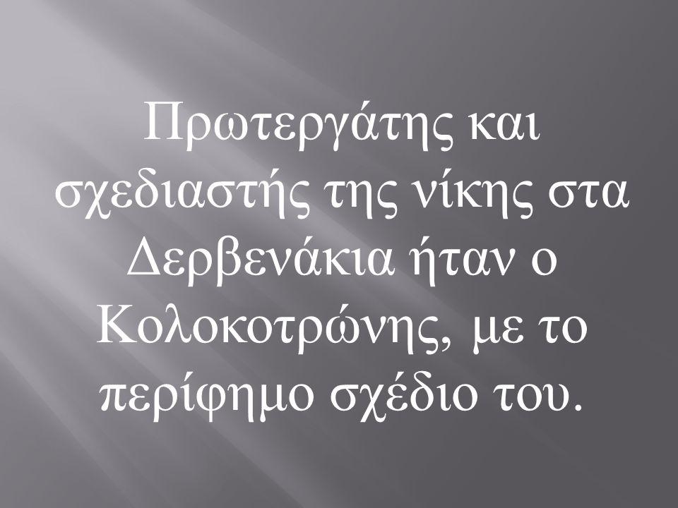 Πρωτεργάτης και σχεδιαστής της νίκης στα Δερβενάκια ήταν ο Κολοκοτρώνης, με το περίφημο σχέδιο του.