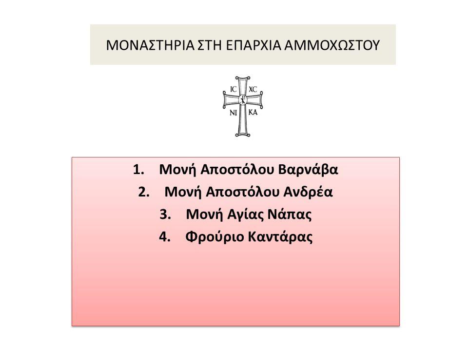 ΜΟΝΑΣΤΗΡΙΑ ΣΤΗ ΕΠΑΡΧΙΑ ΑΜΜΟΧΩΣΤΟΥ 1.Μονή Αποστόλου Βαρνάβα 2.Μονή Αποστόλου Ανδρέα 3.Μονή Αγίας Νάπας 4.Φρούριο Καντάρας 1.Μονή Αποστόλου Βαρνάβα 2.Μο