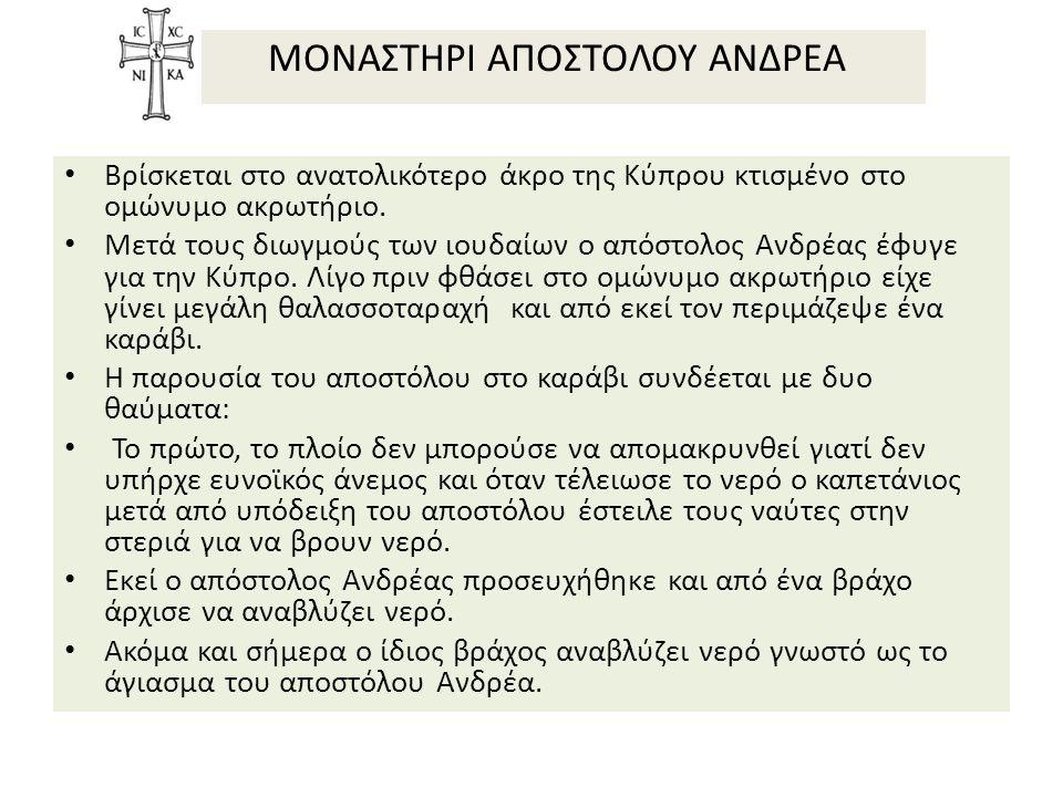 ΜΟΝΑΣΤΗΡΙ ΑΠΟΣΤΟΛΟΥ ΑΝΔΡΕΑ Βρίσκεται στο ανατολικότερο άκρο της Κύπρου κτισμένο στο ομώνυμο ακρωτήριο. Μετά τους διωγμούς των ιουδαίων ο απόστολος Ανδ