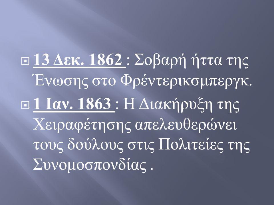  1 Μαΐου 1862 : Ο στόλος της Ένωσης καταλαμβάνει τη Νέα Ορλεάνη.  22 Σεπ. 1862 : Εκδίδεται η προκαταρκτική Διακήρυξη της Χειραφέτησης.