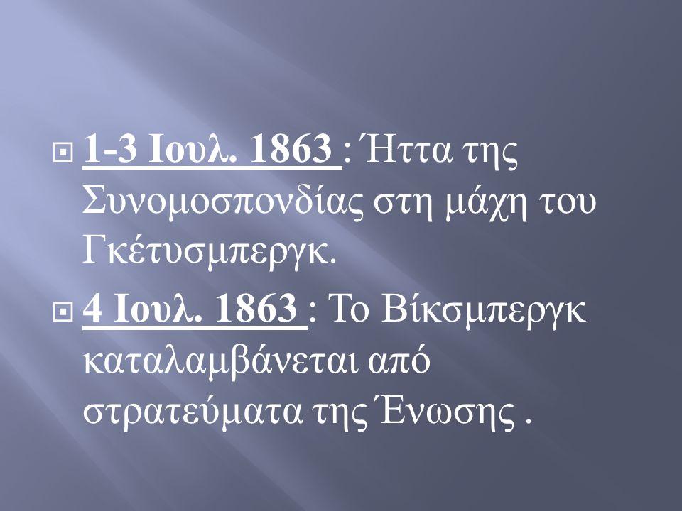  3 Μαρ. 1863 : Ο νόμος στρατολόγησης περνάει στο Βορρά.  Μάιος 1863 : Ο στρατός του Γκράντ νικάει τηΣυνομοσποωδία στο Μισσισιπή και αρχίζει να πολιο