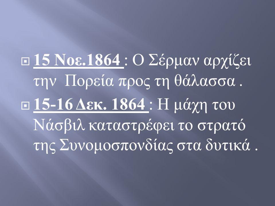  19 Νοε. 1863 : Ομιλία στο Γκέτυσμπεργκ.  2 Σεπ. 1864 : Τα στρατεύματα του Σέρμαν μπαίνουν στην Ατλάντα.