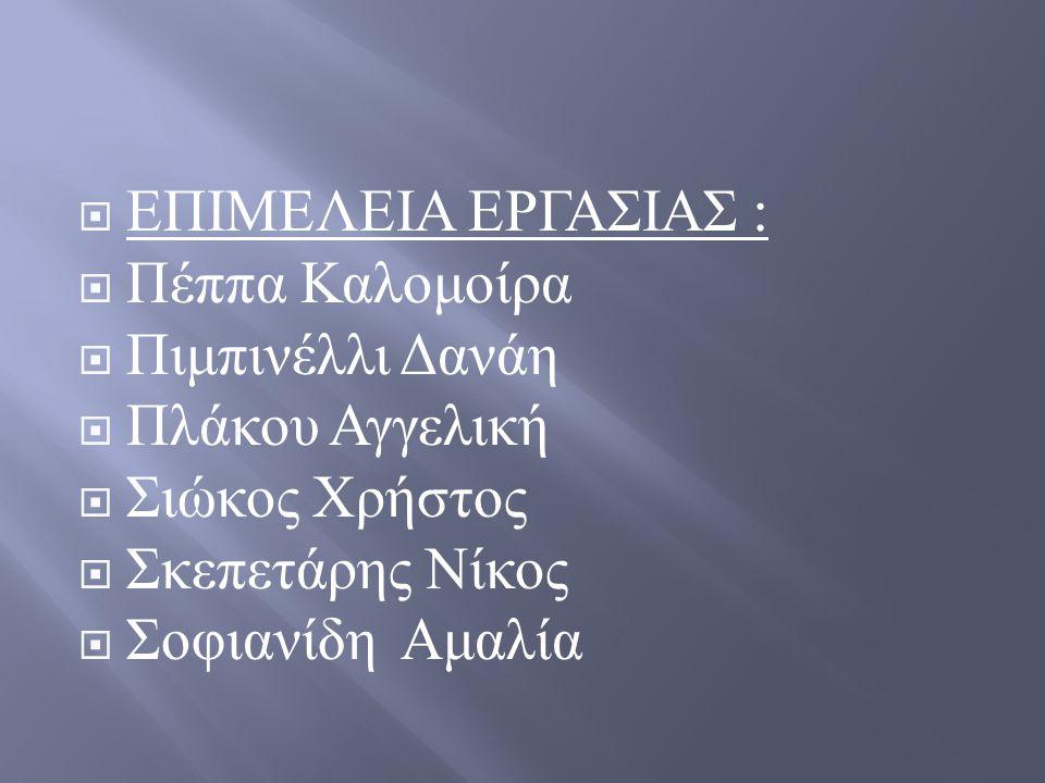  http://el.wikipedia.org  LAROUSSE  Η Μεγάλη Ιστορική Εγκυκλοπαίδεια  MONDADORI ( Σύγχρονη Παγκόσμια Εγκυκλοπαίδεια Τόμος 4)  Το Χρονικό της Ανθρ