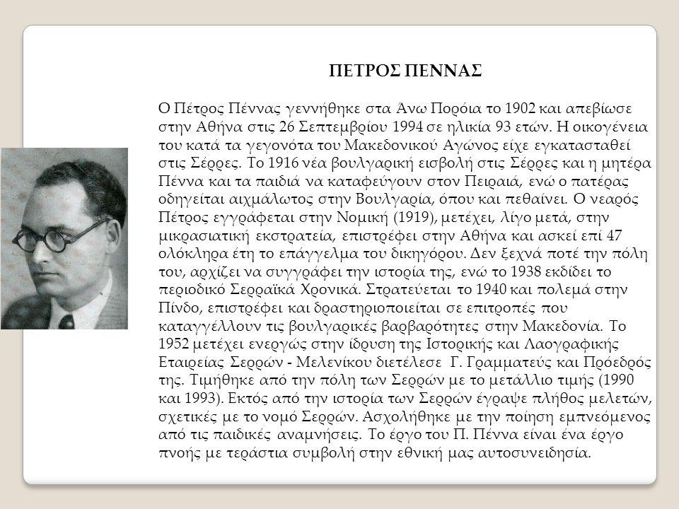 ΠΕΤΡΟΣ ΠΕΝΝΑΣ Ο Πέτρος Πέννας γεννήθηκε στα Άνω Πορόια το 1902 και απεβίωσε στην Αθήνα στις 26 Σεπτεμβρίου 1994 σε ηλικία 93 ετών. H οικογένεια του κα