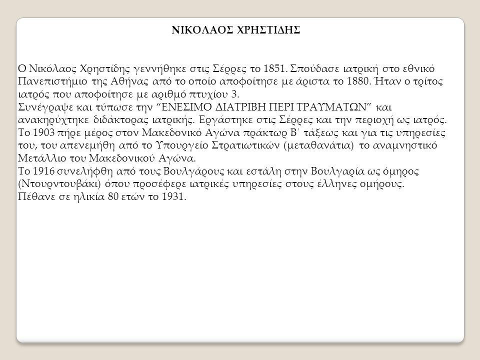 ΝΙΚΟΛΑΟΣ ΧΡΗΣΤΙΔΗΣ Ο Νικόλαος Χρηστίδης γεννήθηκε στις Σέρρες το 1851. Σπούδασε ιατρική στο εθνικό Πανεπιστήμιο της Αθήνας από το οποίο αποφοίτησε με