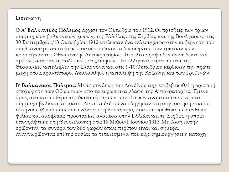 Εισαγωγή Ο Α' Bαλκανικός Πόλεμος άρχισε τον Oκτώβριο του 1912. Oι πρέσβεις των τριών συμμαχικών βαλκανικών χωρών, της Eλλάδας, της Σερβίας και της Bου