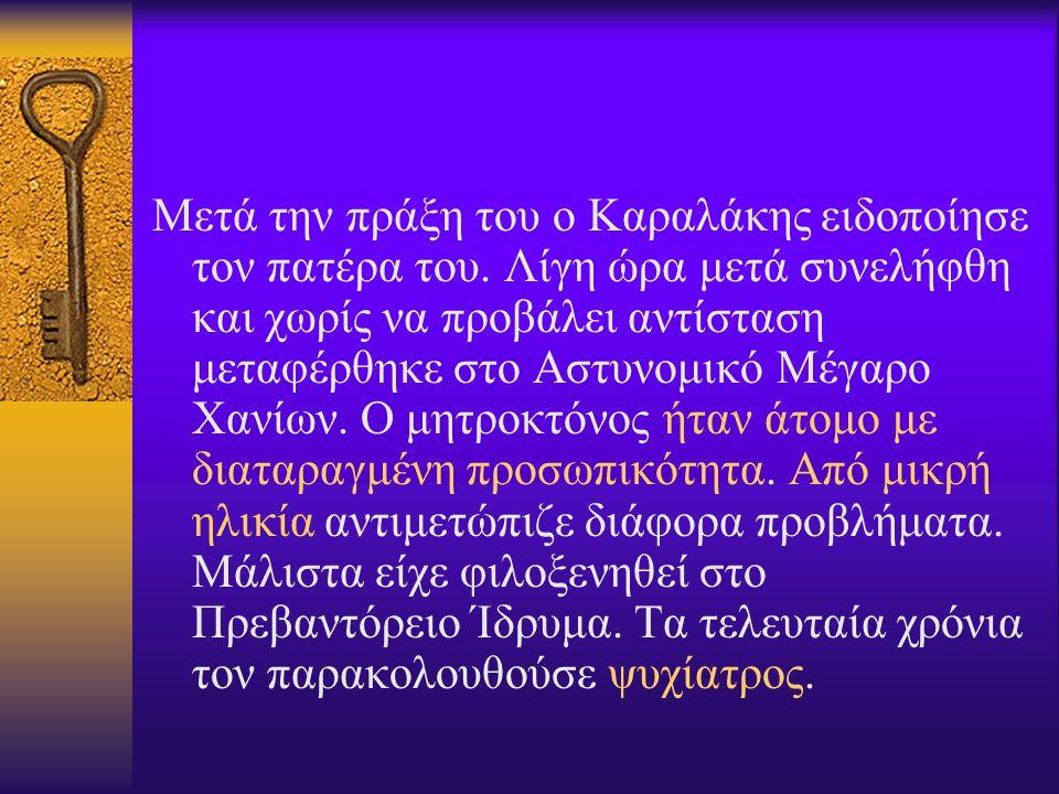 Μετά την πράξη του ο Καραλάκης ειδοποίησε τον πατέρα του.