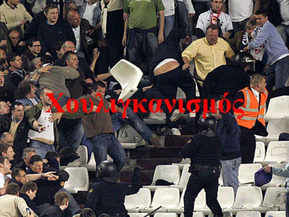 Γενικά Χαρακτηριστικά Χουλιγκανισμός ειναι η ανάρμοστη και βίαιη συμπεριφορά οπαδών των αθλητικών ομάδων που οδηγεί στη διατάραξη της τάξης.