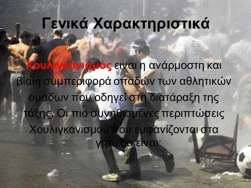 Η υβριστική και ρατσιστική συμπεριφορά σε γήπεδα κατά τη διάρκεια αγώνων, Η επιθετική συμπεριφορά σε αυτούς τους χώρους, Οι εισβολές οπαδών στον αγωνιστικό χώρο πολλές φορές με βίαιες διαθέσεις, Οι ομαδικές συγκρούσεις οπαδών εντός και εκτός γηπέδων, Ακόμα και δολοφονίες που γίνονται μεταξύ οπαδών που τάσσονται υπέρ διαφορετικών ομάδων.