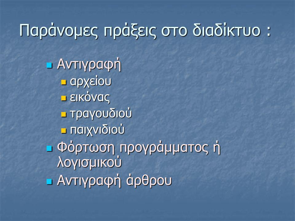 Παράνομες πράξεις στο διαδίκτυο : Aντιγραφή Aντιγραφή αρχείου αρχείου εικόνας εικόνας τραγουδιού τραγουδιού παιχνιδιού παιχνιδιού Φόρτωση προγράμματος ή λογισμικού Φόρτωση προγράμματος ή λογισμικού Αντιγραφή άρθρου Αντιγραφή άρθρου