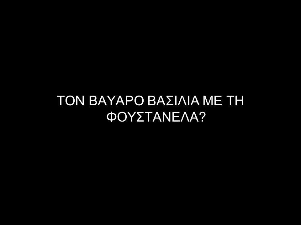 Στην ερώτηση «Ποιον θεωρείτε ως καταλληλότερο πρωθυπουργό», το 33% των Ελλήνων απαντά «Κανέναν».