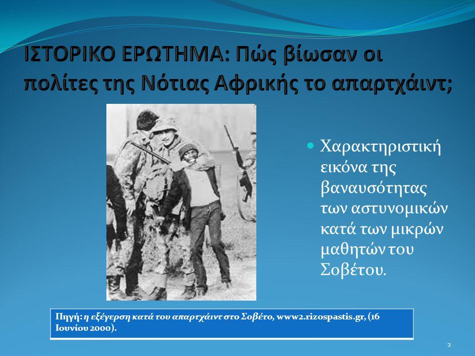 Χαρακτηριστική εικόνα της βαναυσότητας των αστυνομικών κατά των μικρών μαθητών του Σοβέτου. Πηγή: η εξέγερση κατά του απαρτχάιντ στο Σοβέτο, www2.rizo