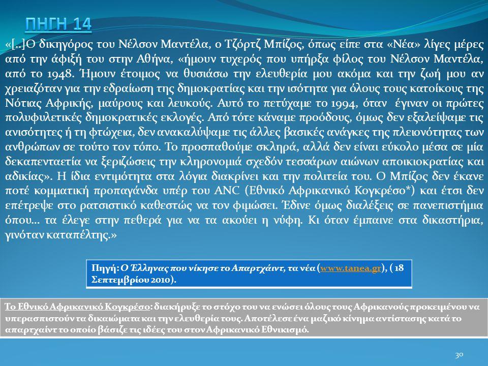 «[..]Ο δικηγόρος του Νέλσον Μαντέλα, ο Τζόρτζ Μπίζος, όπως είπε στα «Νέα» λίγες μέρες από την άφιξή του στην Αθήνα, «ήμουν τυχερός που υπήρξα φίλος το
