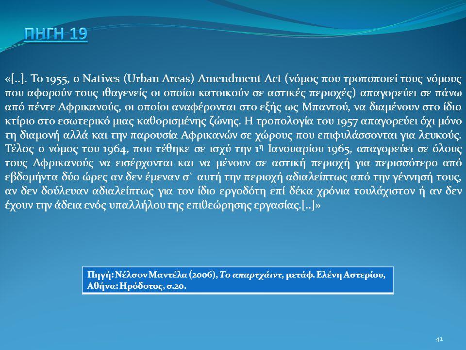 «[..]. Το 1955, ο Natives (Urban Areas) Amendment Act (νόμος που τροποποιεί τους νόμους που αφορούν τους ιθαγενείς οι οποίοι κατοικούν σε αστικές περι