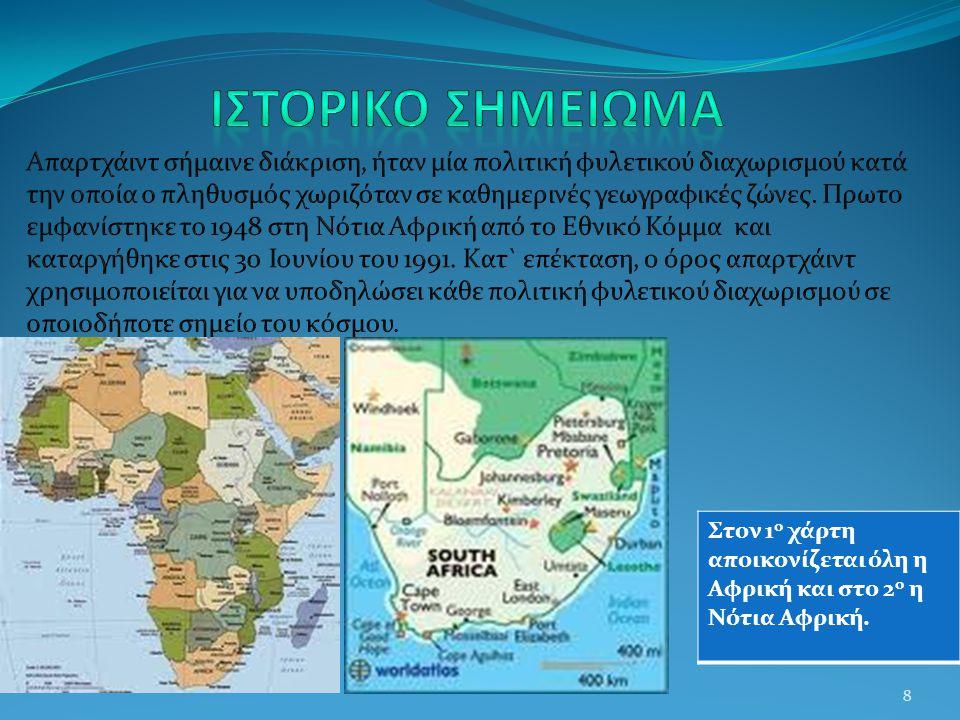 Πηγή: Nelson Mandela #2, www.google.gr, (13 Οκτωβρίου 2008).www.google.gr 49