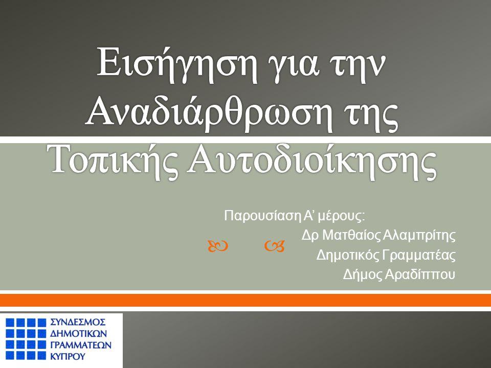  Παρουσίαση Α ' μέρους : Δρ Ματθαίος Αλαμπρίτης Δημοτικός Γραμματέας Δήμος Αραδίππου