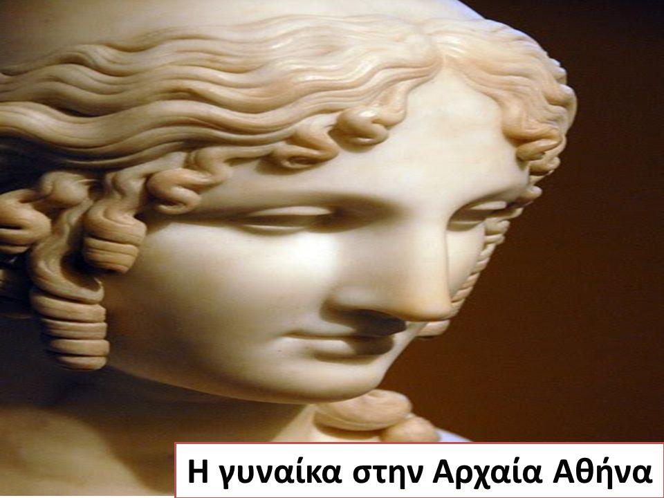 Η γυναίκα στην Αρχαία Αθήνα