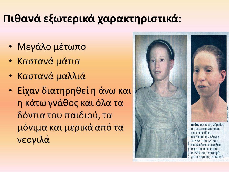 Πιθανά εξωτερικά χαρακτηριστικά: Μεγάλο μέτωπο Καστανά μάτια Καστανά μαλλιά Είχαν διατηρηθεί η άνω και η κάτω γνάθος και όλα τα δόντια του παιδιού, τα μόνιμα και μερικά από τα νεογιλά