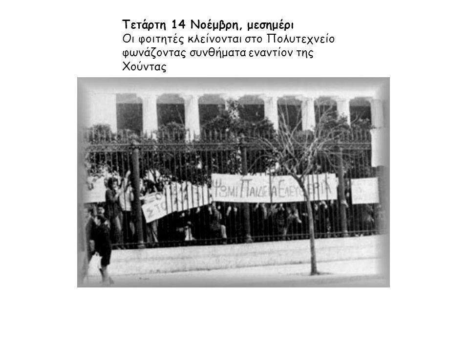 Τετάρτη 14 Νοέμβρη, μεσημέρι Οι φοιτητές κλείνονται στο Πολυτεχνείο φωνάζοντας συνθήματα εναντίον της Χούντας