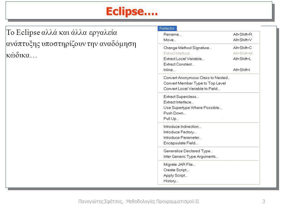 3Παναγιώτης Σφέτσος, Μεθοδολογίες Προγραμματισμού ΙΙ Το Eclipse αλλά και άλλα εργαλεία ανάπτυξης υποστηρίζουν την αναδόμηση κώδικα… Eclipse….