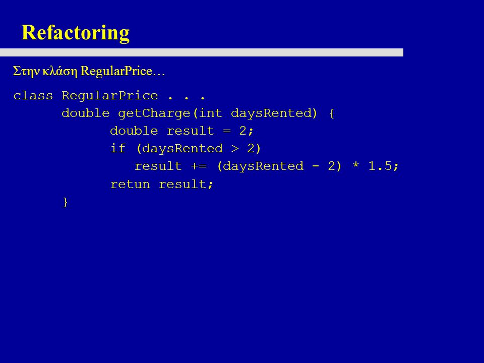 Refactoring Στην κλάση RegularPrice… class RegularPrice...