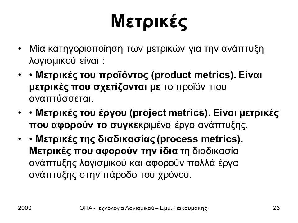 Μετρικές Μία κατηγοριοποίηση των μετρικών για την ανάπτυξη λογισμικού είναι : Μετρικές του προϊόντος (product metrics).