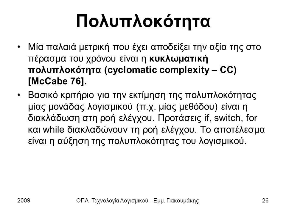 Πολυπλοκότητα Μία παλαιά μετρική που έχει αποδείξει την αξία της στο πέρασμα του χρόνου είναι η κυκλωματική πολυπλοκότητα (cyclomatic complexity – CC) [McCabe 76].