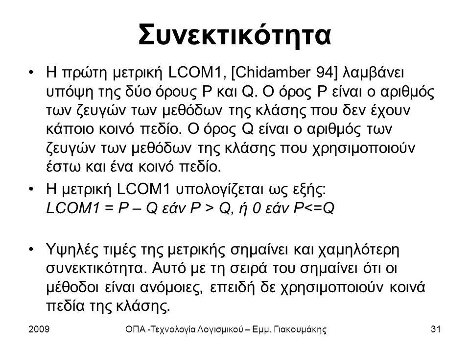 Συνεκτικότητα Η πρώτη μετρική LCOM1, [Chidamber 94] λαμβάνει υπόψη της δύο όρους P και Q.