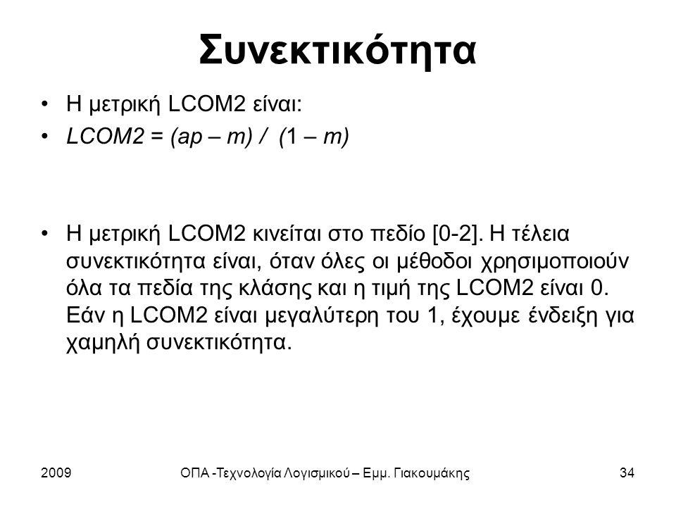 Συνεκτικότητα Η μετρική LCOM2 είναι: LCOM2 = (ap – m) / (1 – m) Η μετρική LCOM2 κινείται στο πεδίο [0-2].