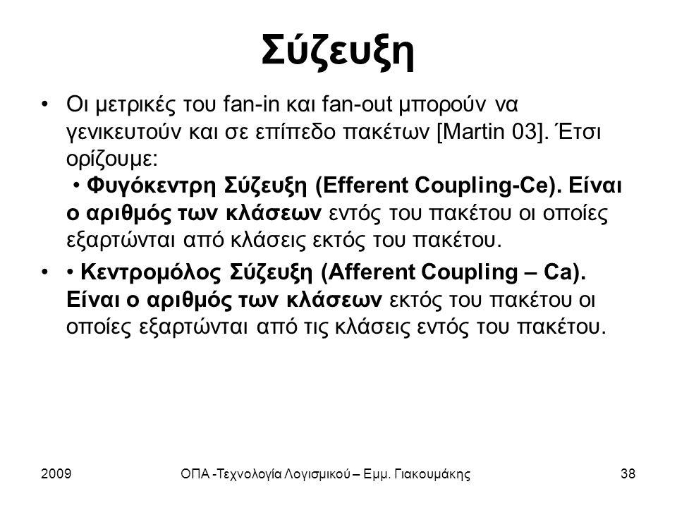 Σύζευξη Οι μετρικές του fan-in και fan-out μπορούν να γενικευτούν και σε επίπεδο πακέτων [Martin 03].