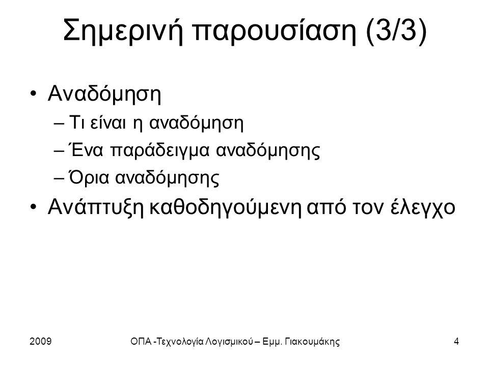 Συνεκτικότητα Για την προηγούμενη περίπτωση έχουμε: m=4 p(f1) = 2 p(f2) = 2 p(f3) = 1 p(f4) = 1 ap=6/4 Η LCOM2 υπολογίζεται: LCOM2 = 0,83 2009ΟΠΑ -Τεχνολογία Λογισμικού – Εμμ.