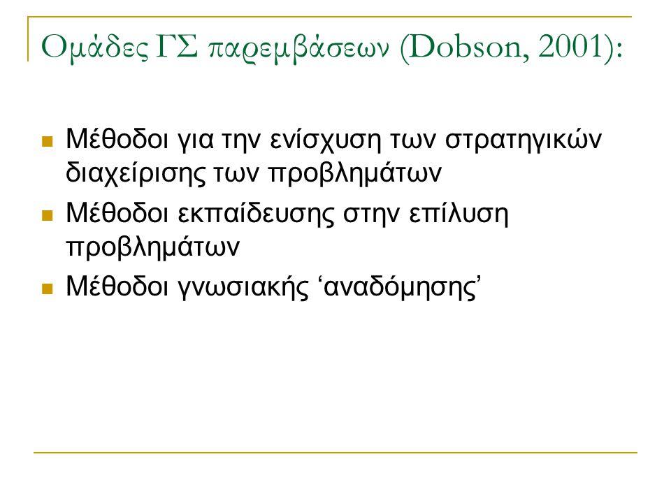 Ομάδες ΓΣ παρεμβάσεων (Dobson, 2001): Μέθοδοι για την ενίσχυση των στρατηγικών διαχείρισης των προβλημάτων Μέθοδοι εκπαίδευσης στην επίλυση προβλημάτω
