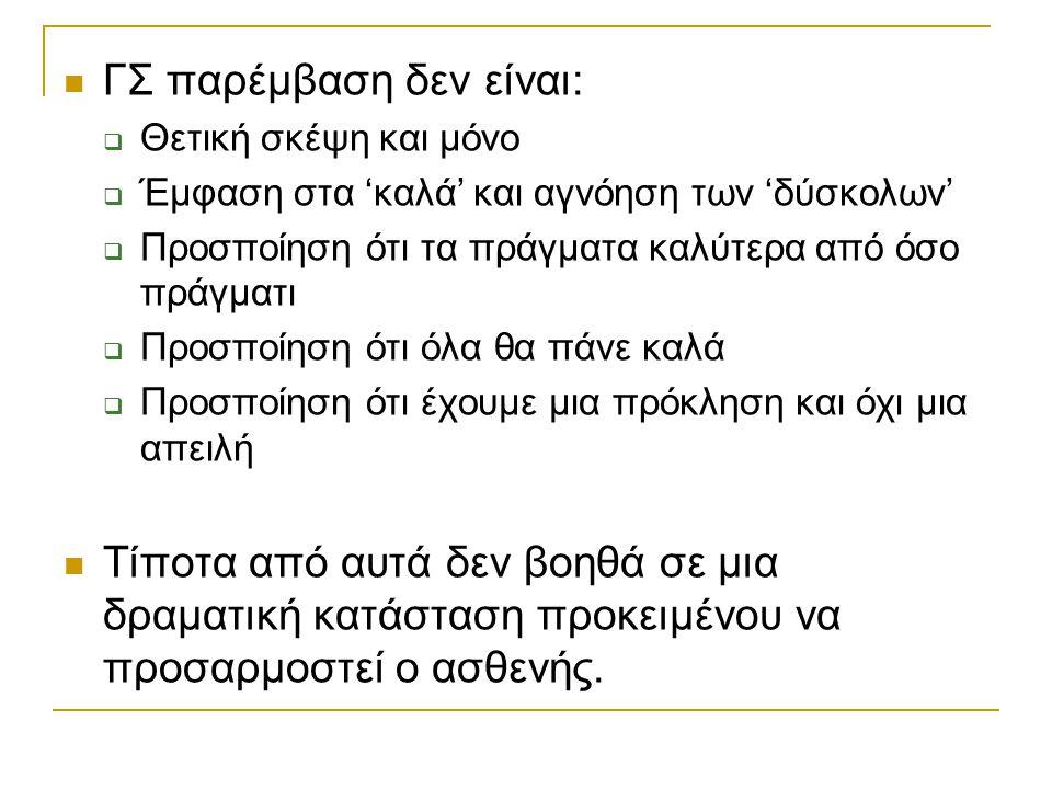 Βασικές αρχές παρέβασης (Beck, J., 1995) αν και εξατομικευμένη 1.