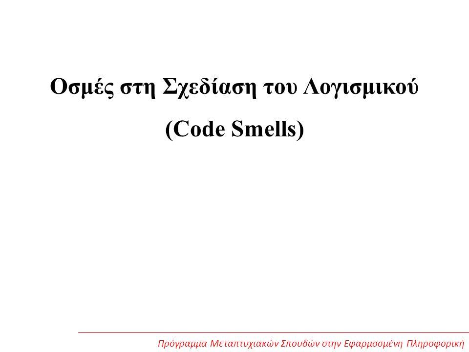 Οσμές στη Σχεδίαση του Λογισμικού (Code Smells) Πρόγραμμα Μεταπτυχιακών Σπουδών στην Εφαρμοσμένη Πληροφορική