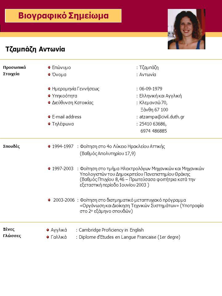 Προσωπικά Στοιχεία Επώνυμο: Τζαμπάζη Όνομα: Αντωνία Ημερομηνία Γεννήσεως: 06-09-1979 Υπηκοότητα: Ελληνική και Αγγλική Διεύθυνση Κατοικίας : Κλεμανσώ 7