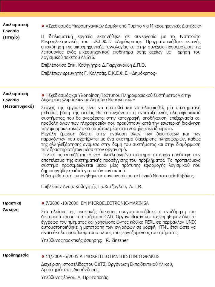 7/2000 -10/2000 EM MICROELECTRONIC-MARIN SA Πρακτική Άσκηση Στα πλαίσια της πρακτικής άσκησης πραγματοποιήθηκε η αναδόμηση του δικτυακού τόπου του τμή