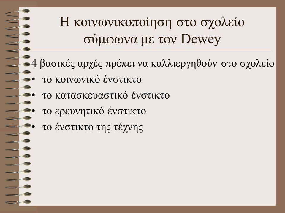 Η κοινωνικοποίηση στο σχολείο σύμφωνα με τον Dewey 4 βασικές αρχές πρέπει να καλλιεργηθούν στο σχολείο το κοινωνικό ένστικτο το κατασκευαστικό ένστικτ