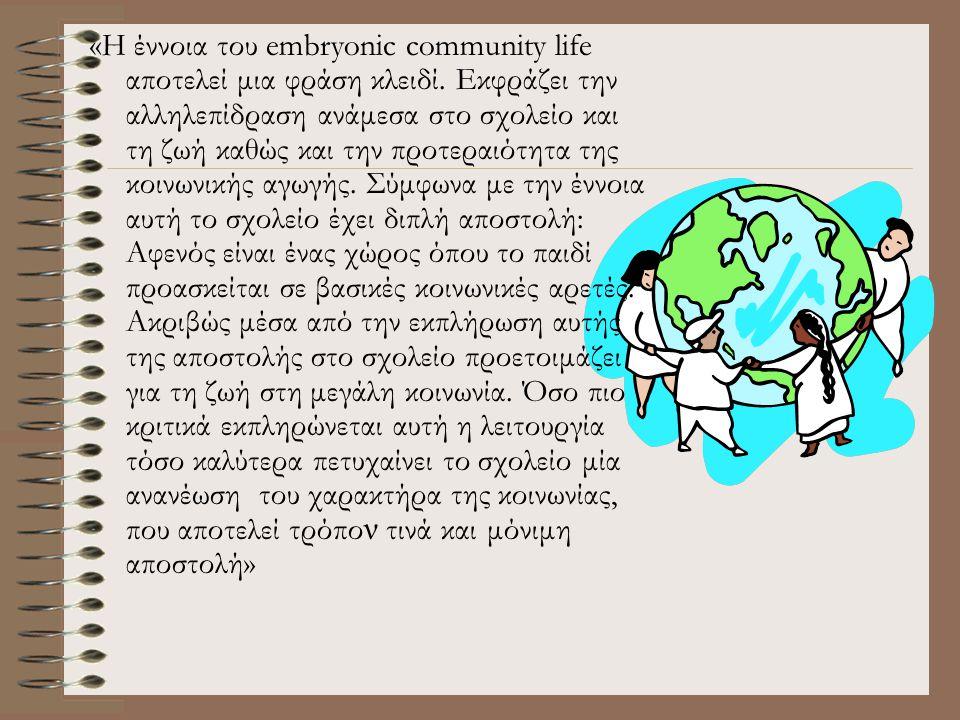 «Η έννοια του embryonic community life αποτελεί μια φράση κλειδί. Εκφράζει την αλληλεπίδραση ανάμεσα στο σχολείο και τη ζωή καθώς και την προτεραιότητ
