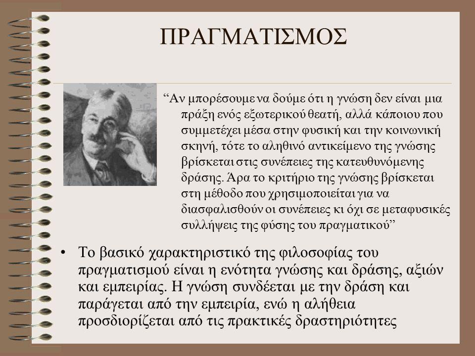 """ΠΡΑΓΜΑΤΙΣΜΟΣ """"Αν μπορέσουμε να δούμε ότι η γνώση δεν είναι μια πράξη ενός εξωτερικού θεατή, αλλά κάποιου που συμμετέχει μέσα στην φυσική και την κοινω"""